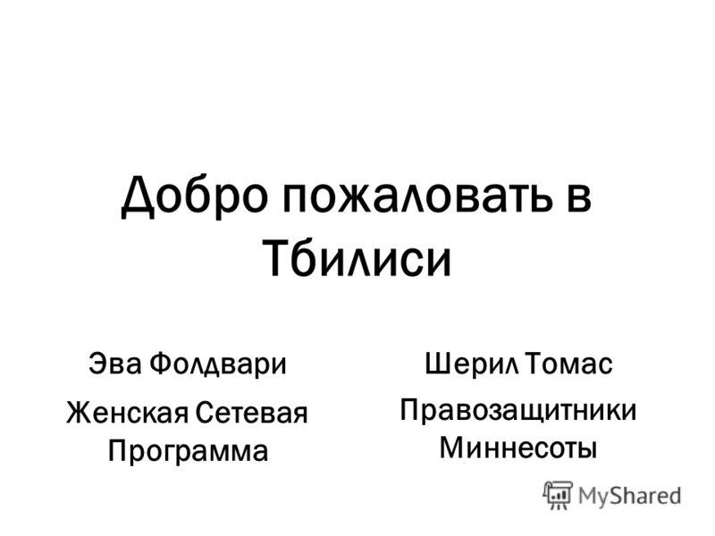 Добро пожаловать в Тбилиси Шерил Томас Правозащитники Миннесоты Эва Фолдвари Женская Сетевая Программа