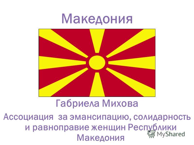 Македония Габриела Михова Ассоциация за эмансипацию, солидарность и равноправие женщин Республики Македония