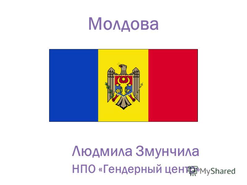 Молдова Людмила Змунчила НПО «Гендерный центр»
