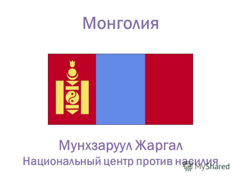 Монголия Мунхзаруул Жаргал Национальный центр против насилия