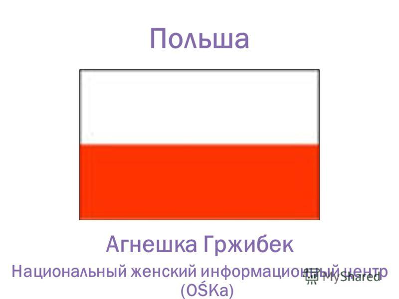 Польша Агнешка Гржибек Национальный женский информационный центр (OŚKa)