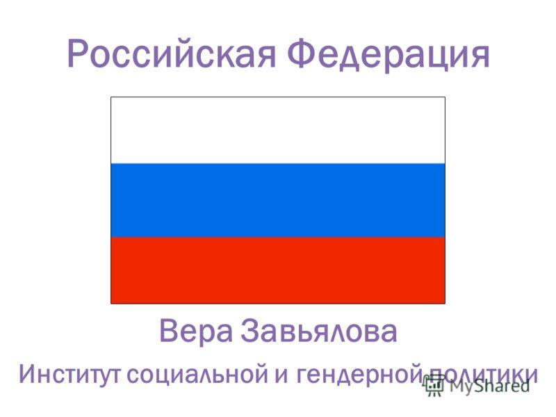 Российская Федерация Вера Завьялова Институт социальной и гендерной политики