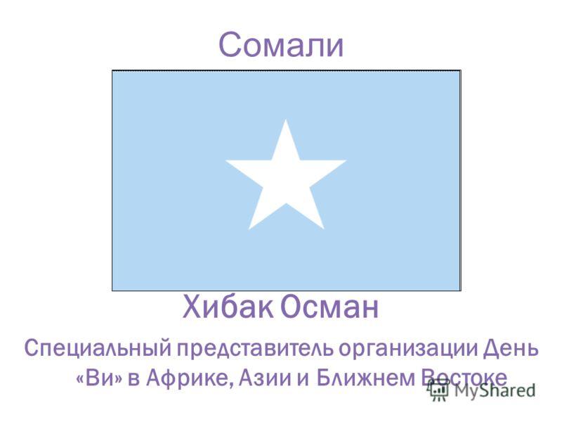Сомали Хибак Осман Специальный представитель организации День «Ви» в Африке, Азии и Ближнем Востоке