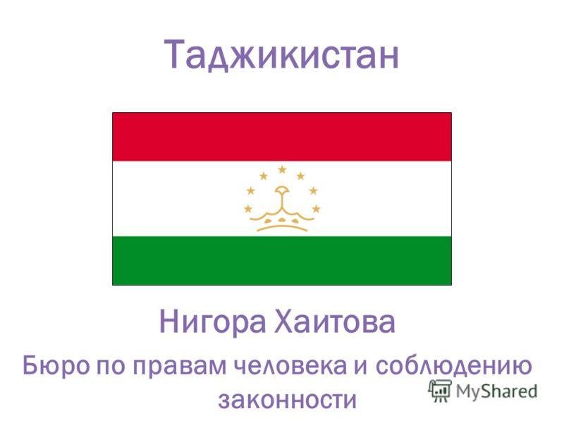 Таджикистан Нигора Хаитова Бюро по правам человека и соблюдению законности