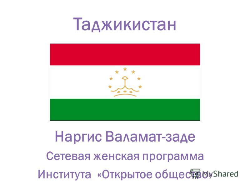 Таджикистан Наргис Валамат-заде Сетевая женская программа Института «Открытое общество»