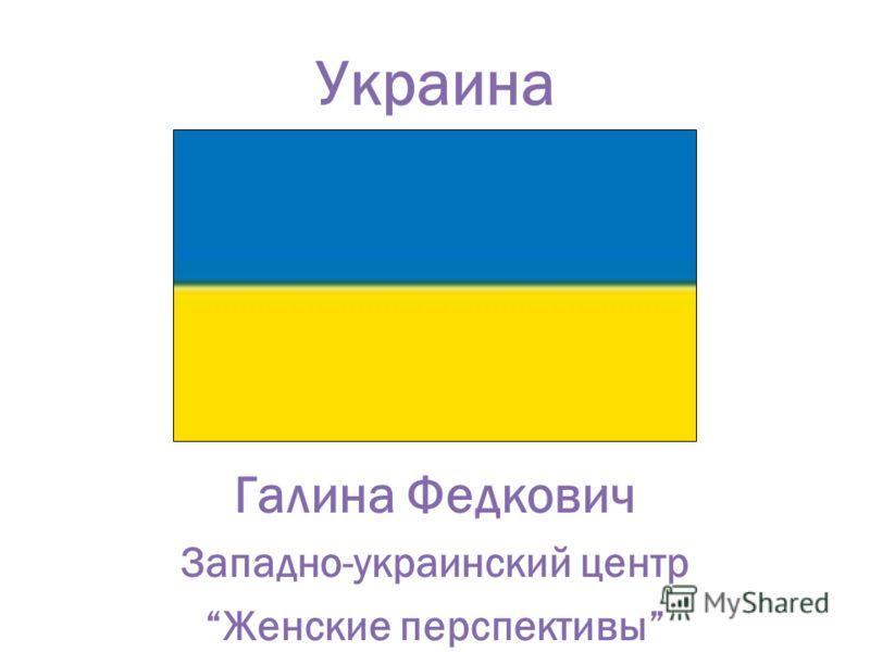 Украина Галина Федкович Западно-украинский центр Женские перспективы