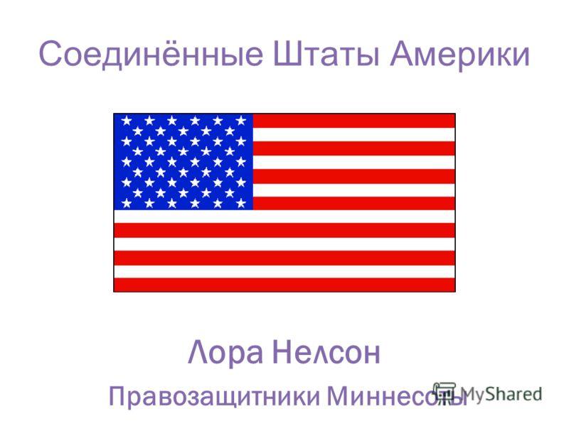 Соединённые Штаты Америки Лора Нелсон Правозащитники Миннесоты