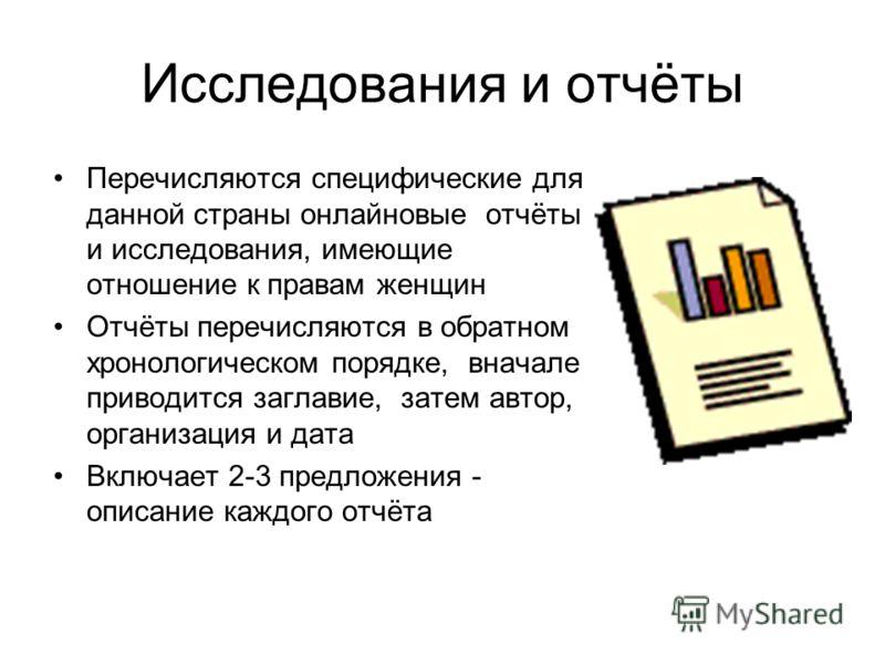 Исследования и отчёты Перечисляются специфические для данной страны онлайновые отчёты и исследования, имеющие отношение к правам женщин Отчёты перечисляются в обратном хронологическом порядке, вначале приводится заглавие, затем автор, организация и д