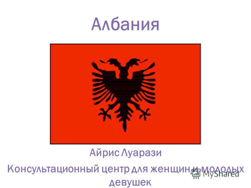 Албания Айрис Луарази Консультационный центр для женщин и молодых девушек