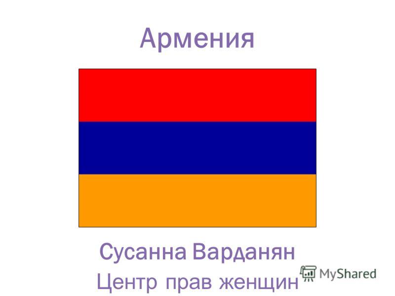 Армения Сусанна Варданян Центр прав женщин