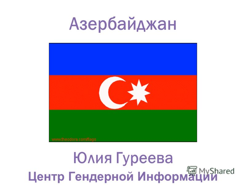 Азербайджан Юлия Гуреева Центр Гендерной Информации