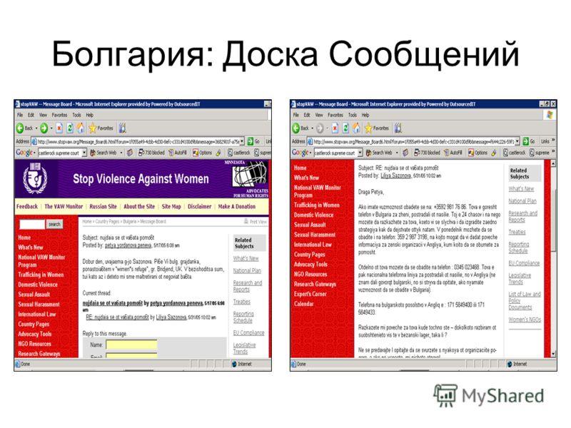 Болгария: Доска Сообщений