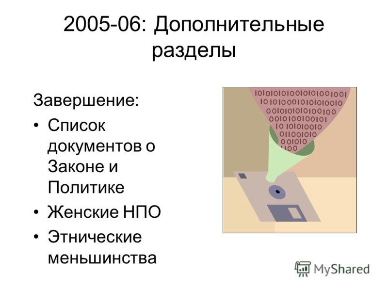 2005-06: Дополнительные разделы Завершение: Список документов о Законе и Политике Женские НПО Этнические меньшинства