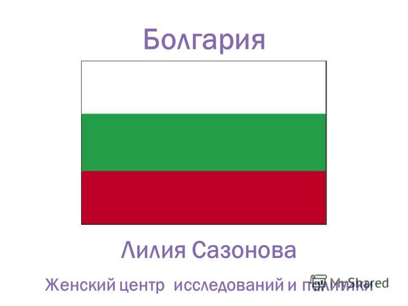 Болгария Лилия Сазонова Женский центр исследований и политики
