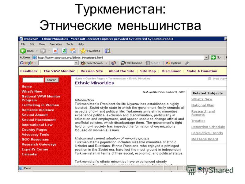 Туркменистан: Этнические меньшинства