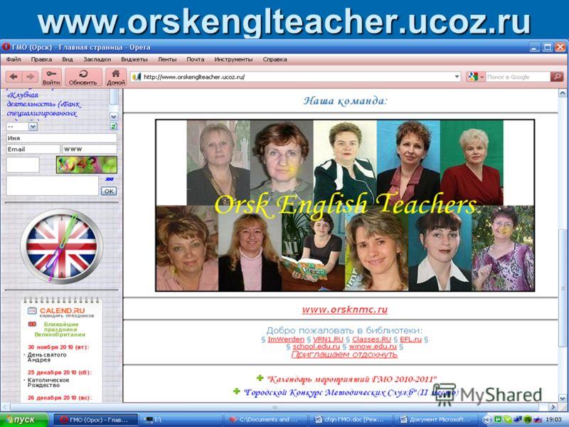 www.orskenglteacher.ucoz.ru