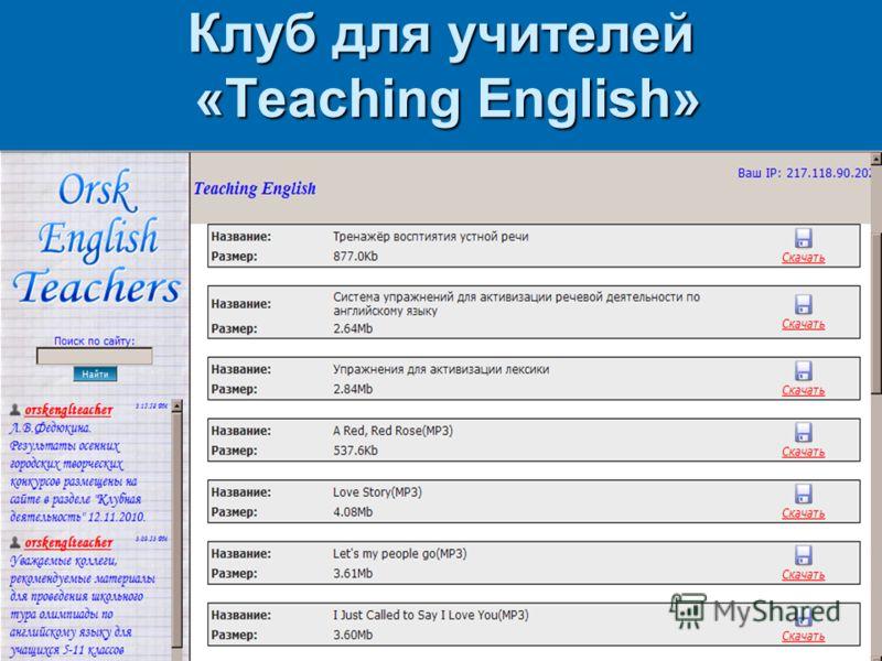 Клуб для учителей «Teaching English» Клуб для учителей «Teaching English»