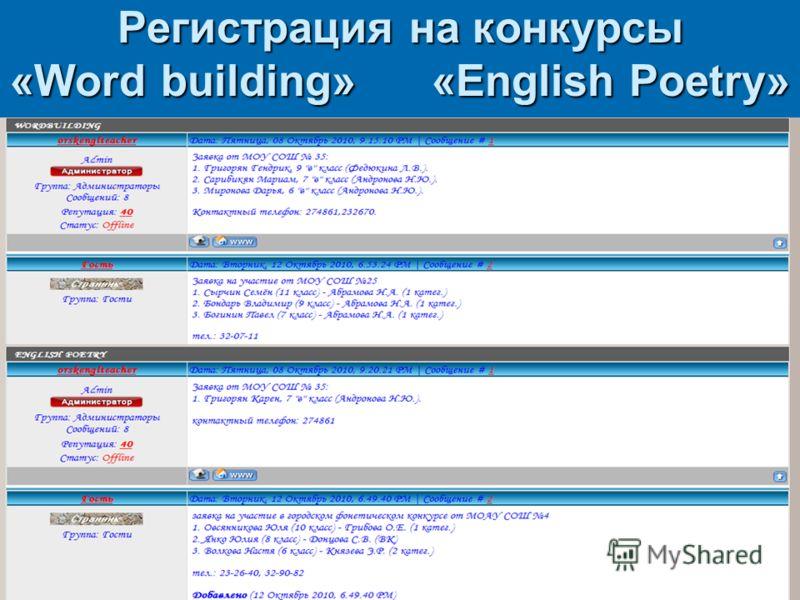 Регистрация на конкурсы «Word building» «English Poetry»