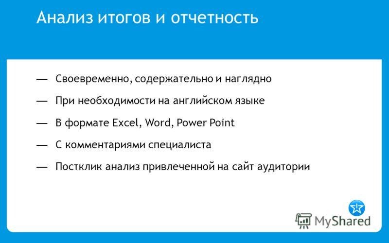 Своевременно, содержательно и наглядно При необходимости на английском языке В формате Excel, Word, Power Point С комментариями специалиста Постклик анализ привлеченной на сайт аудитории