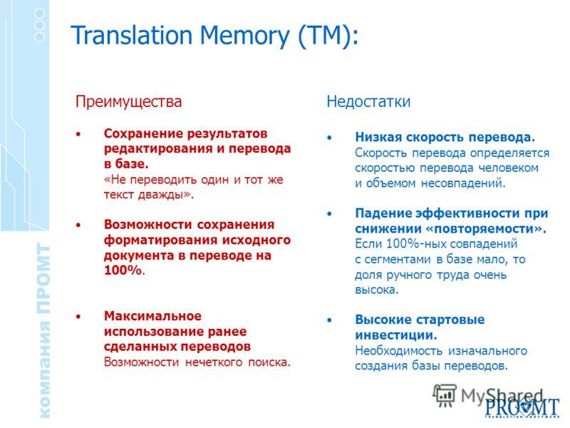 Преимущества Сохранение результатов редактирования и перевода в базе. «Не переводить один и тот же текст дважды». Возможности сохранения форматирования исходного документа в переводе на 100%. Максимальное использование ранее сделанных переводов Возмо