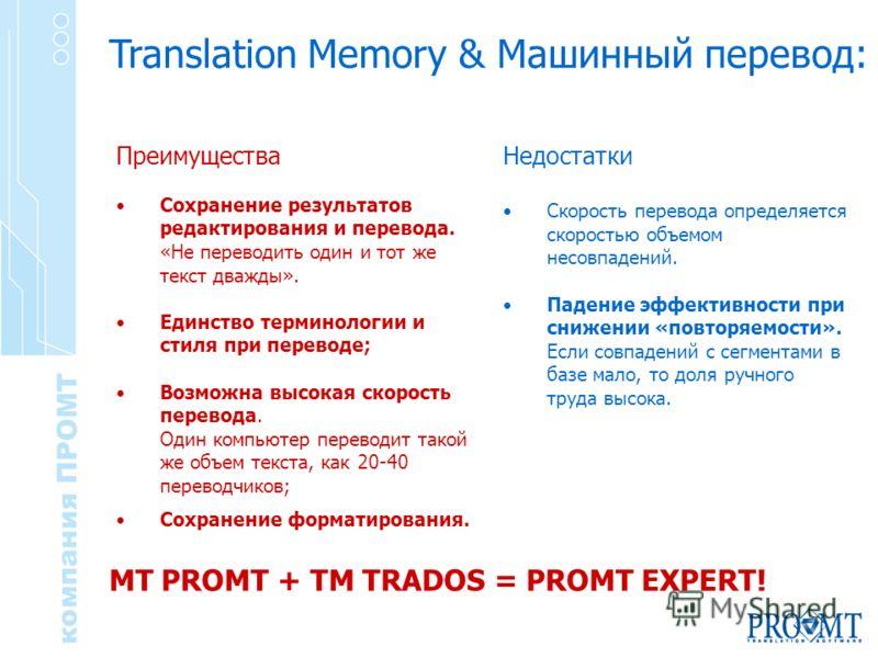 Преимущества Сохранение результатов редактирования и перевода. «Не переводить один и тот же текст дважды». Единство терминологии и стиля при переводе; Возможна высокая скорость перевода. Один компьютер переводит такой же объем текста, как 20-40 перев