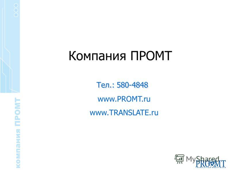 Компания ПРОМТ Тел.: 580-4848 www.PROMT.ru www.TRANSLATE.ru