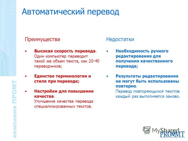 Преимущества Высокая скорость перевода. Один компьютер переводит такой же объем текста, как 20-40 переводчиков; Единство терминологии и стиля при переводе; Настройки для повышения качества. Улучшение качества перевода специализированных текстов. Авто