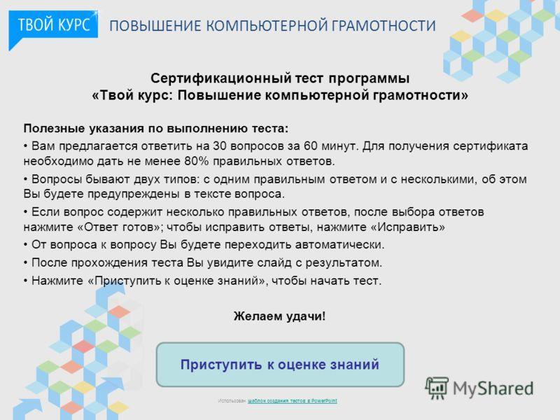 Создание Тестов Бесплатная Программа