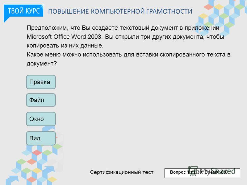 Предположим, что Вы создаете текстовый документ в приложении Microsoft Office Word 2003. Вы открыли три других документа, чтобы копировать из них данные. Какое меню можно использовать для вставки скопированного текста в документ? Правка Файл Окно Вид