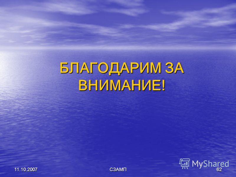 11.10.2007СЗАМП62 БЛАГОДАРИМ ЗА ВНИМАНИЕ!
