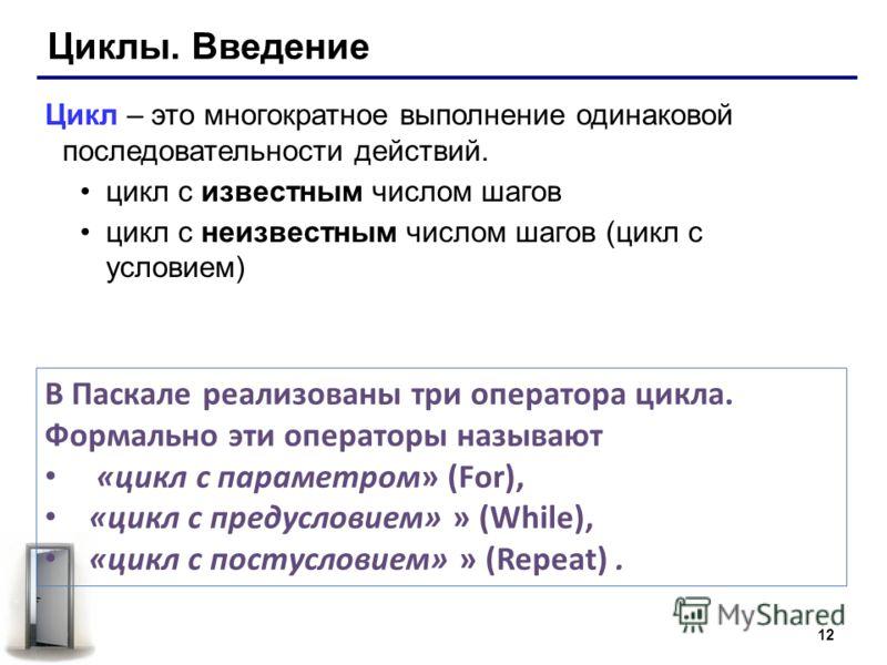 Программирование на pascal презентация
