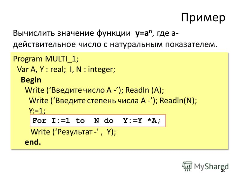 Program MULTI_1; Var A, Y : real; I, N : integer; Begin Write (Введите число А -); Readln (A); Write (Введите степень числа А -); Readln(N); Y:=1; Write (Результат -, Y); end. Program MULTI_1; Var A, Y : real; I, N : integer; Begin Write (Введите чис