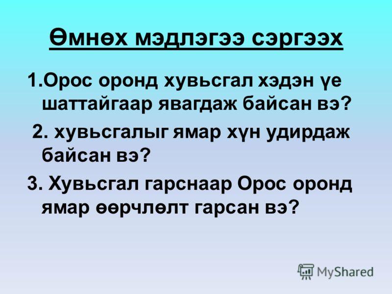 Өмнөх мэдлэгээ сэргээх 1.Орос оронд хувьсгал хэдэн үе шаттайгаар явагдаж байсан вэ? 2. хувьсгалыг ямар хүн удирдаж байсан вэ? 3. Хувьсгал гарснаар Орос оронд ямар өөрчлөлт гарсан вэ?