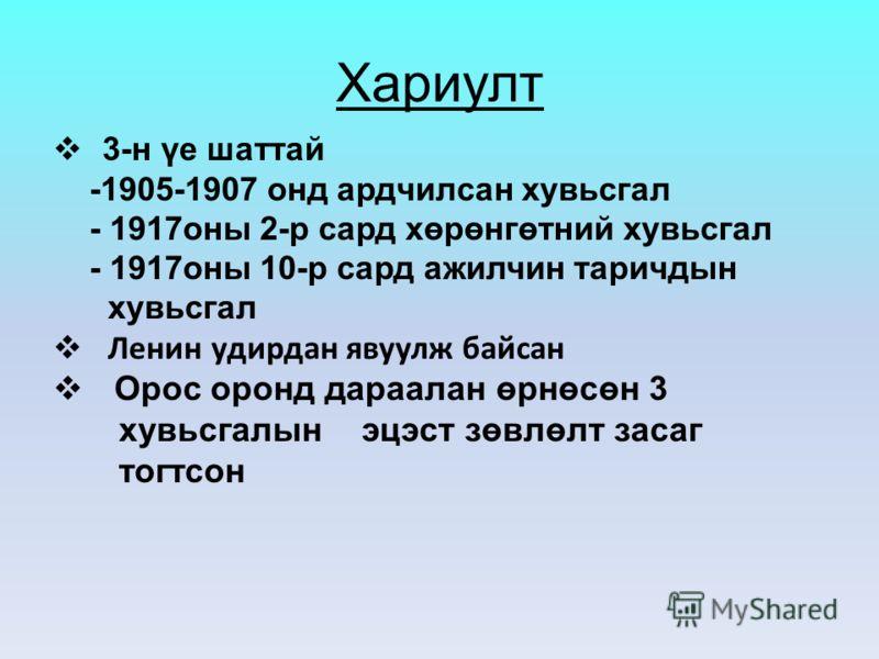 Хариулт 3-н үе шаттай -1905-1907 онд ардчилсан хувьсгал - 1917оны 2-р сард хөрөнгөтний хувьсгал - 1917оны 10-р сард ажилчин таричдын хувьсгал Ленин удирдан явуулж байсан Орос оронд дараалан өрнөсөн 3 хувьсгалын эцэст зөвлөлт засаг тогтсон