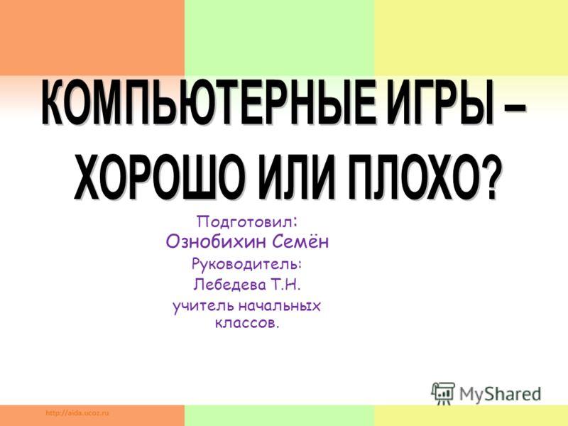 Подготовил : Ознобихин Семён Руководитель: Лебедева Т.Н. учитель начальных классов.