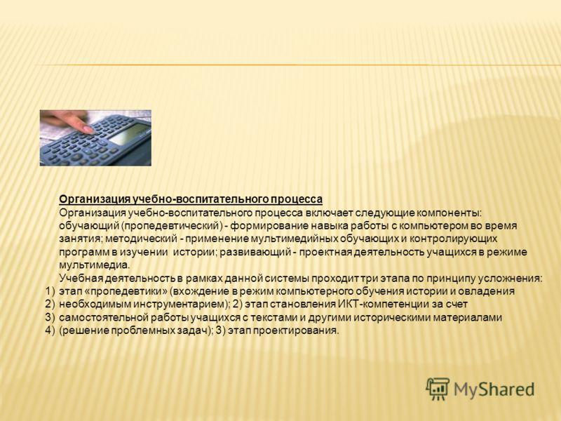 Организация учебно-воспитательного процесса Организация учебно-воспитательного процесса включает следующие компоненты: обучающий (пропедевтический) - формирование навыка работы с компьютером во время занятия; методический - применение мультимедийных