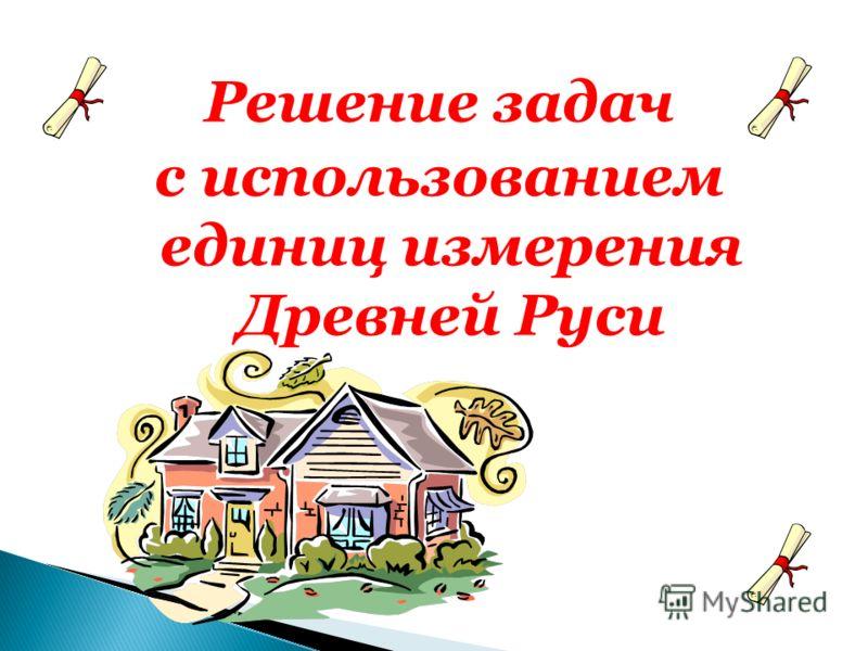 Решение задач с использованием единиц измерения Древней Руси