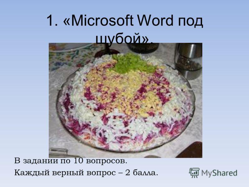 1. «Microsoft Word под шубой». В задании по 10 вопросов. Каждый верный вопрос – 2 балла.