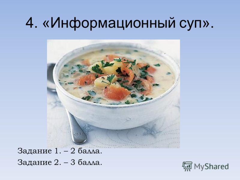 4. «Информационный суп». Задание 1. – 2 балла. Задание 2. – 3 балла.
