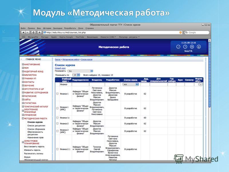 Модуль «Методическая работа»