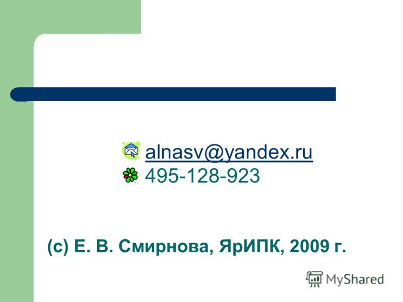 (с) Е. В. Смирнова, ЯрИПК, 2009 г. alnasv@yandex.ru 495-128-923