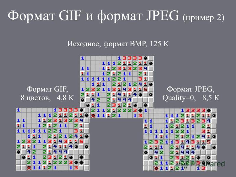 Формат GIF и формат JPEG (пример 2) Исходное, формат BMP, 125 К Формат GIF, 8 цветов, 4,8 К Формат JPEG, Quality=0, 8,5 К
