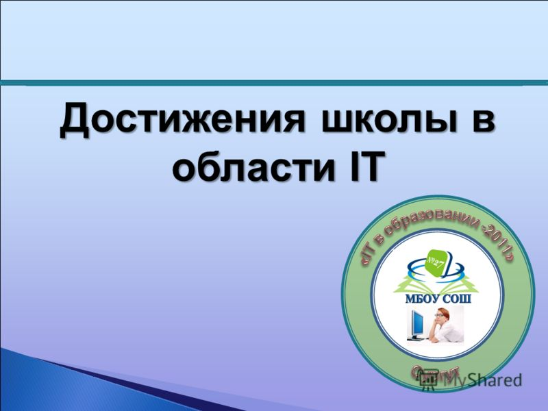 Достижения школы в области IT