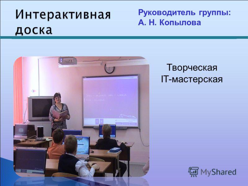 Творческая IT-мастерская Руководитель группы: А. Н. Копылова