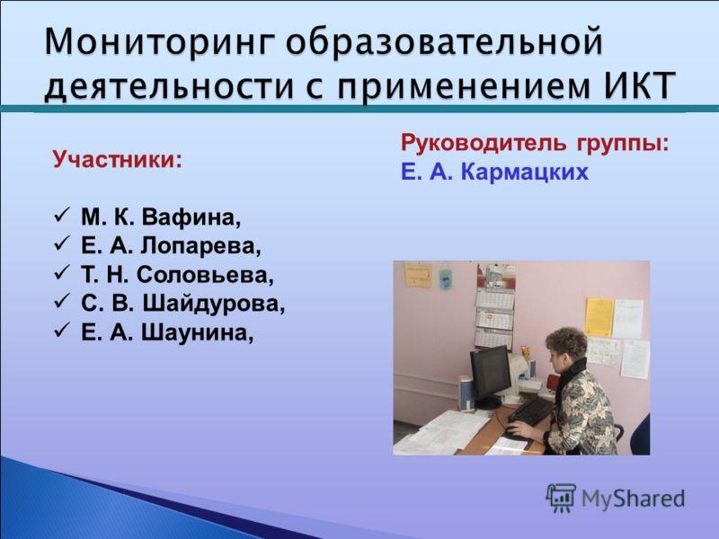 Руководитель группы: Е. А. Кармацких Участники: М. К. Вафина, Е. А. Лопарева, Т. Н. Соловьева, С. В. Шайдурова, Е. А. Шаунина,