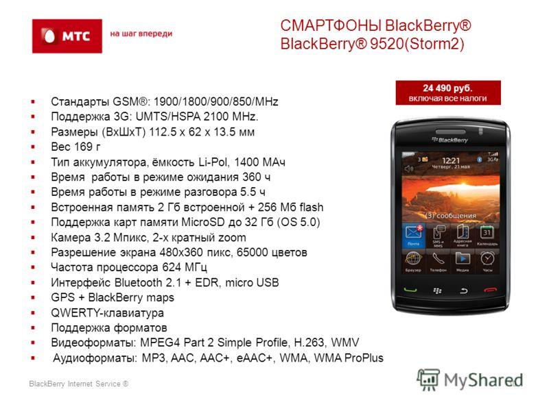Стандарты GSM®: 1900/1800/900/850/MHz Поддержка 3G: UMTS/HSPA 2100 MHz. Размеры (ВхШхТ) 112.5 x 62 x 13.5 мм Вес 169 г Тип аккумулятора, ёмкость Li-Pol, 1400 МАч Время работы в режиме ожидания 360 ч Время работы в режиме разговора 5.5 ч Встроенная па