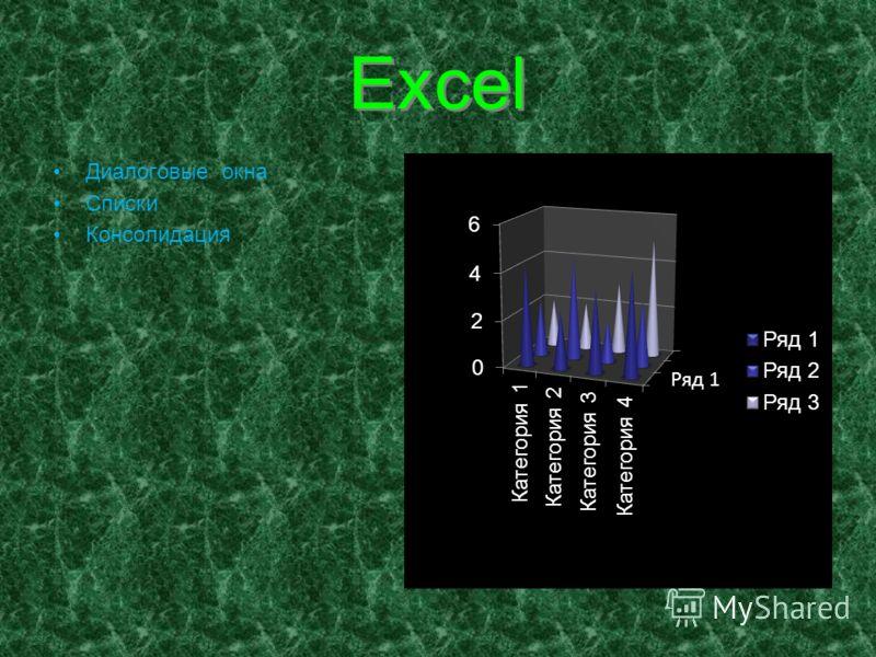 Excel Excel Диалоговые окна Списки Консолидация