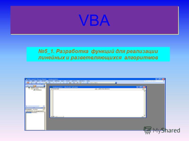 VBA VBA 5_1. Разработка функций для реализации линейных и разветвляющихся алгоритмов