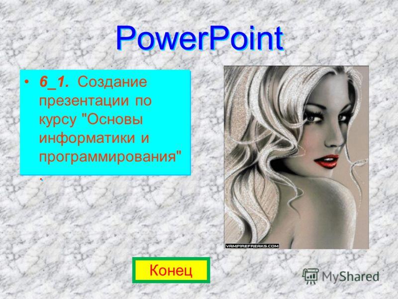 PowerPoint PowerPoint 6_1. Создание презентации по курсу Основы информатики и программирования. Конец
