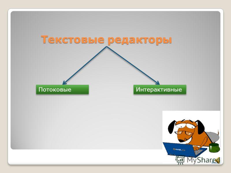 Текстовые редакторы Потоковые Интерактивные